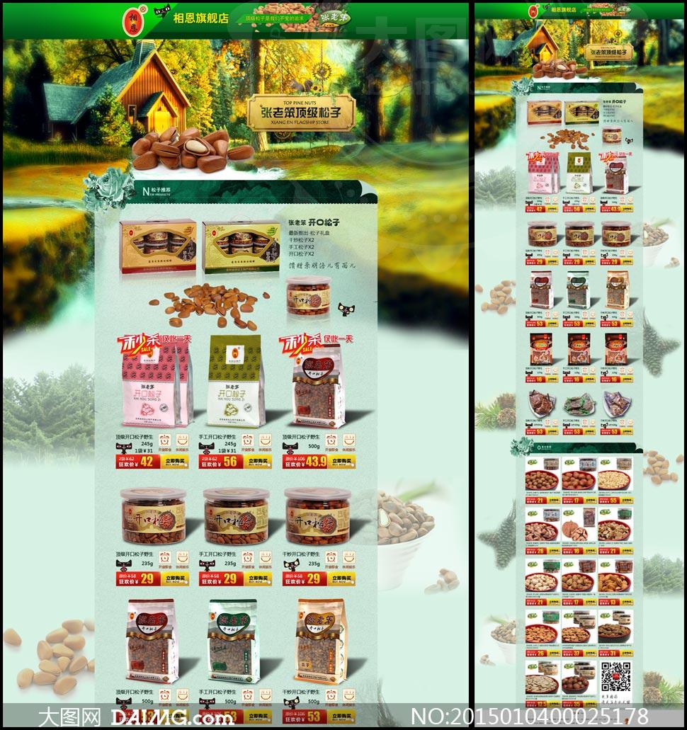 淘宝土特产店铺首页设计模板PSD素材