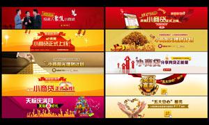 理财网站顶部banner设计PSD源文件