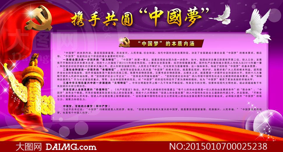 关键词: 中国梦党建党建展板社区展板政务展板中国梦本质本质内涵携手
