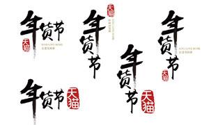 2015天猫年货节logo设计PSD素材