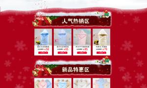 淘宝家纺店铺关联设计模板PSD素材