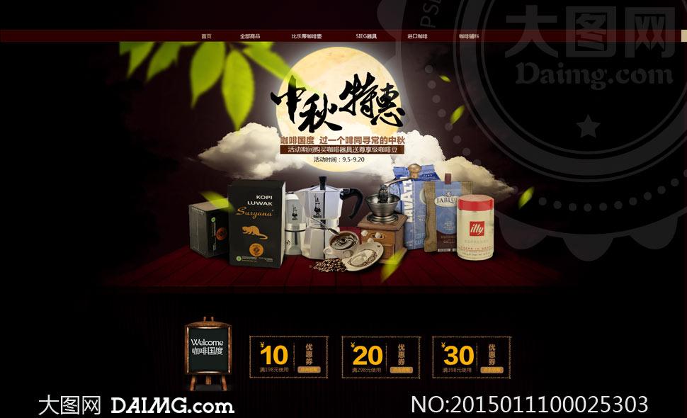 京东咖啡店全屏海报设计psd源文件