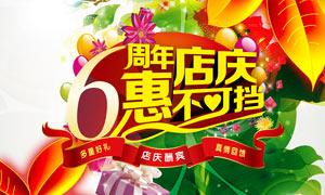 6周年店庆促销海报PSD源文件