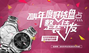 时尚的淘宝手表海报PS教程源文件