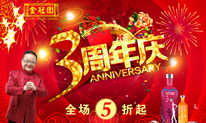 3周年庆典商场促销海报PSD源文件