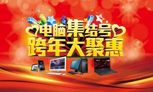 电脑产品年终聚惠促销海报PSD源文件