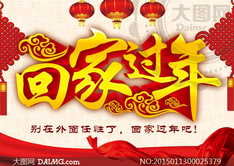 春节回家过年海报设计psd源文件