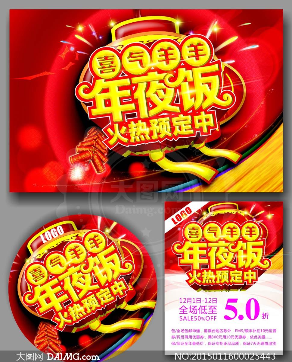 矢量素材下载,cdr14 关键词: 年夜饭火热预订羊年新年春节喜气羊羊