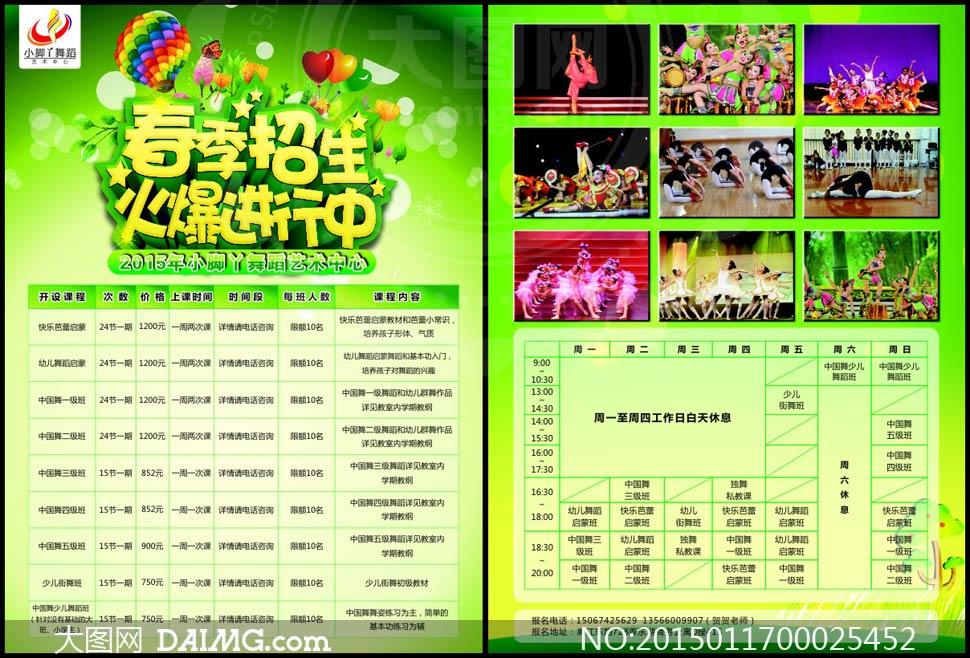 舞蹈培训春季招生宣传单设计矢量素材