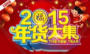 2015年货大集活动海报设计矢量素材