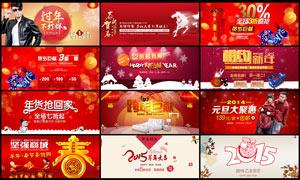 淘宝春节喜庆全屏海报设计PSD源文件