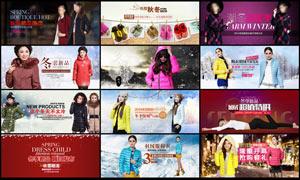 天猫时尚女装冬季海报设计PSD源文件