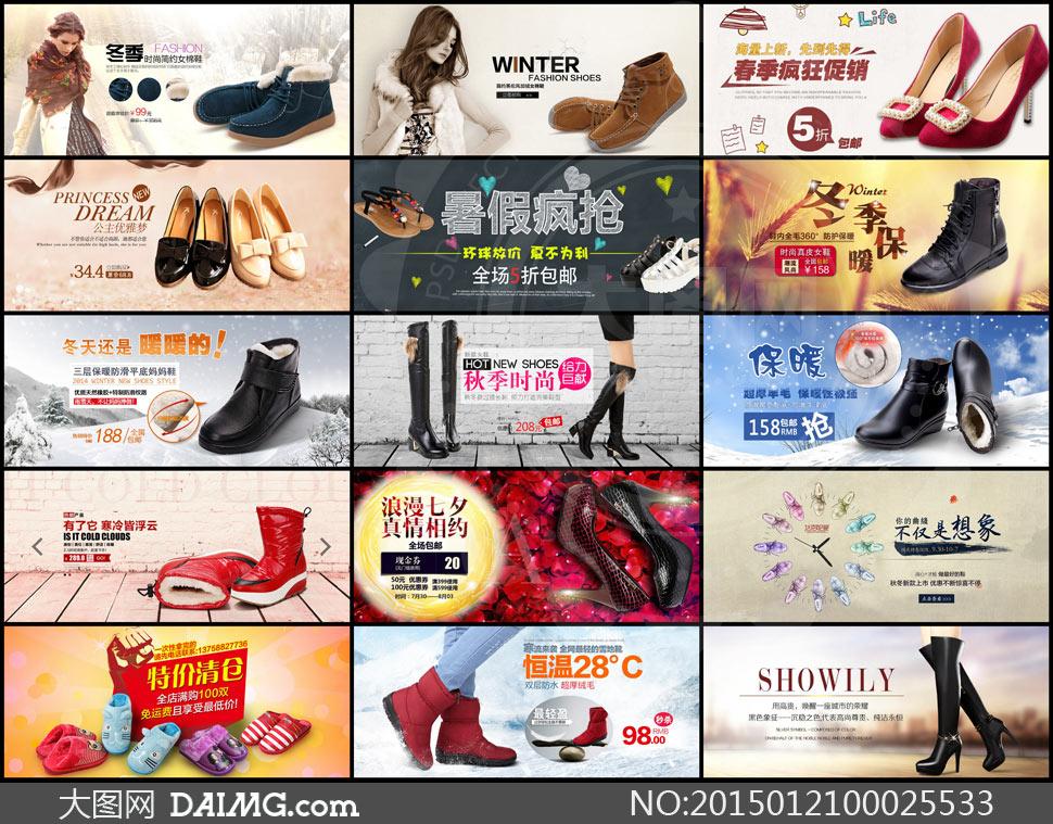 淘宝店铺公司全屏海报设计PSD源文件内乡人峰建筑设计女鞋图片