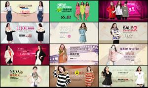 淘宝时尚女装全屏海报设计PSD素材