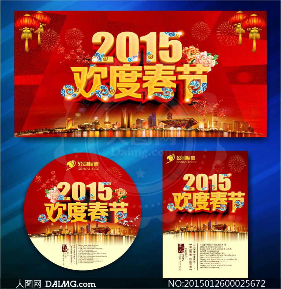 2015欢度春节海报设计矢量素材下载,cdr14 关键词: 2015羊年新年
