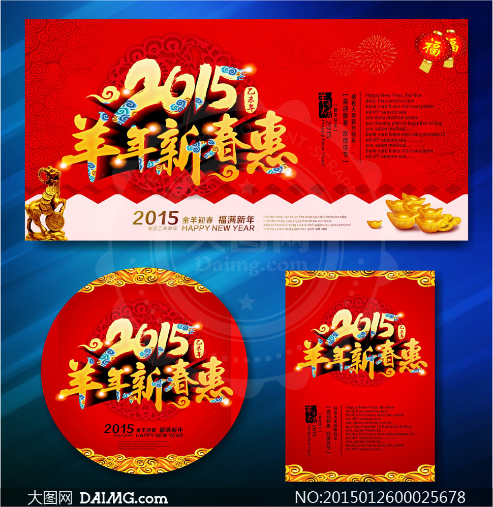 2015羊年新春惠海报设计矢量素材