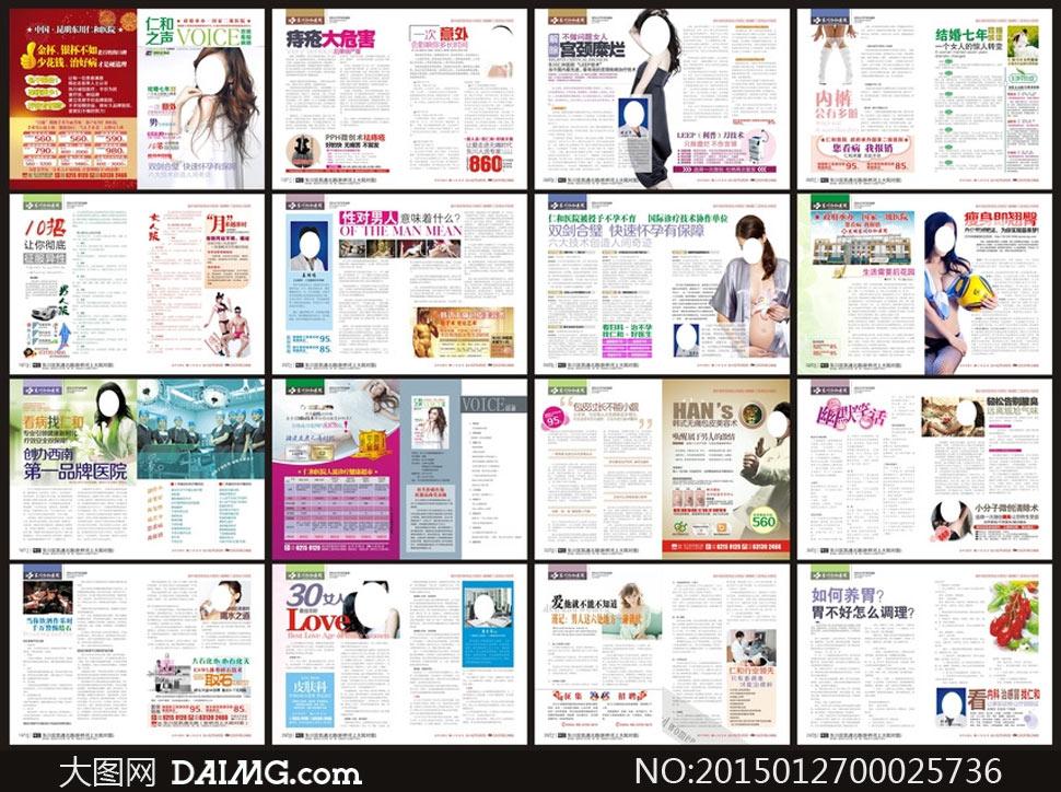 医院综合科室杂志模板矢量素材