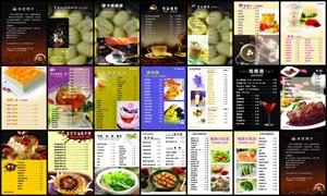 西餐菜单和酒水单设计PSD源文件