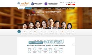 韩国整形美容医院官网设计模板PSD素材