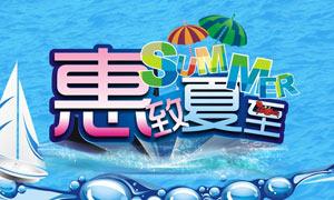 夏季商场新品促销海报矢量素材