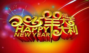 2015羊年大吉字体设计矢量素材