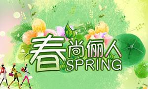 春尚俪人春季购物海报矢量素材