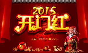 2015新年开门红海报设计矢量素材