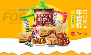 淘宝韩国进口食品海报设计PSD素材