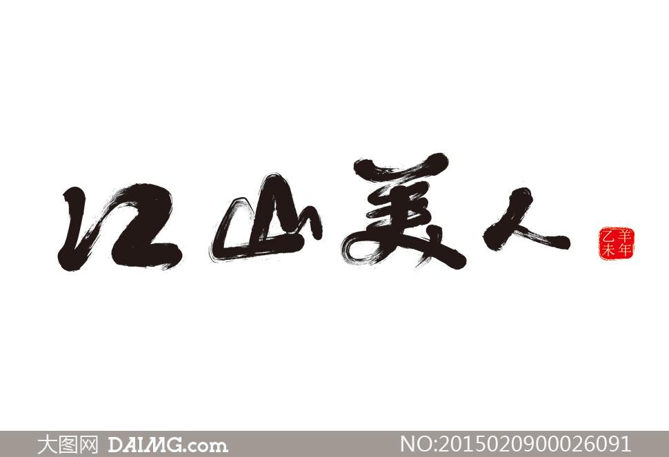 中国风水墨毛笔字ai教程源文件