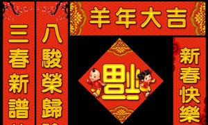 羊年喜庆春节对联设计PSD源文件