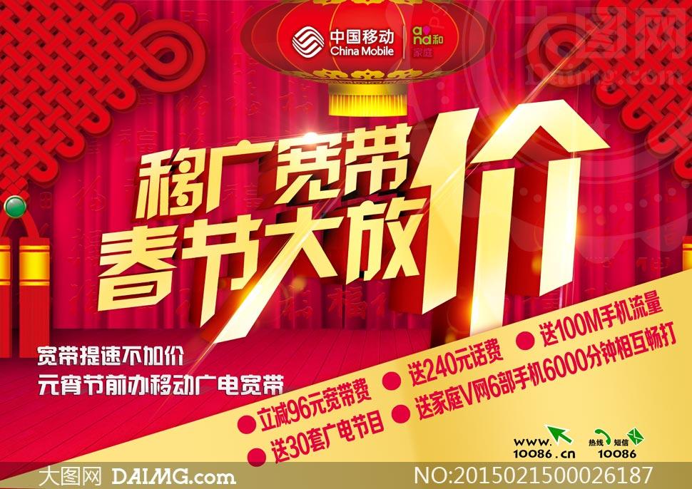 中国移动宽带春节活动海报psd源文件 - 大图网