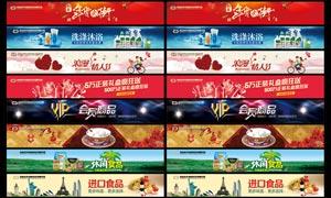 网站会员Banner促销广告设计PSD素材