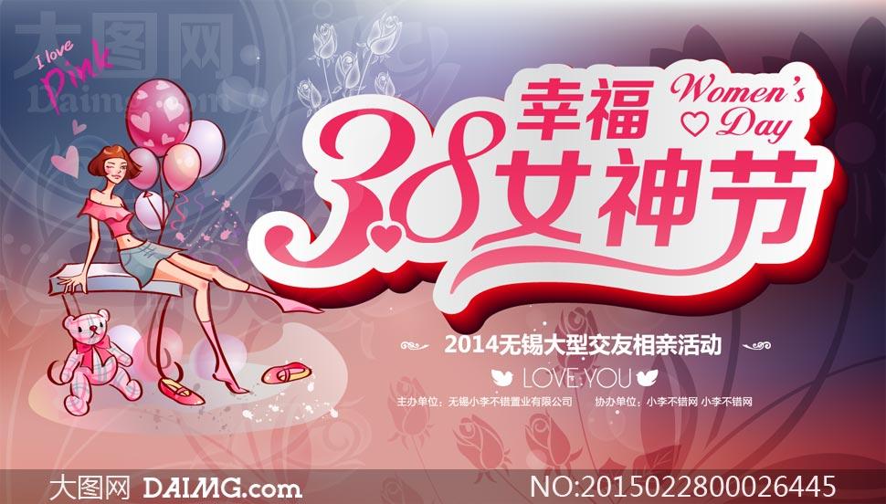 38幸福女神节交友活动海报矢量素材下载