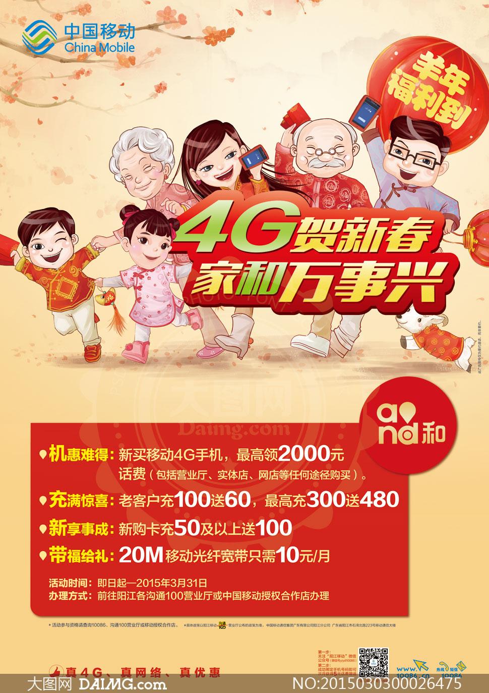 中国移动4g新春活动海报psd源文件