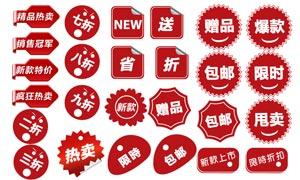 淘宝促销小标签设计PSD分层素材