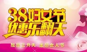 38妇女节优惠乐翻天活动海报PSD素材