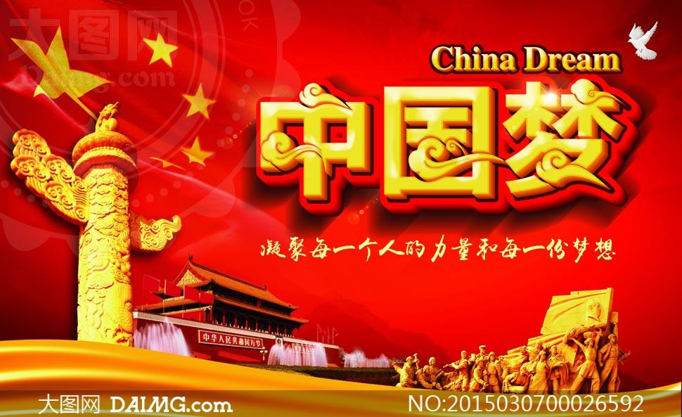 aics2 关键词: 中国风喜庆红色民族梦想伟大复兴白鸽鸽子和平鸽华表图片