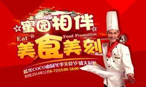 冬季美食节活动海报设计矢量素材