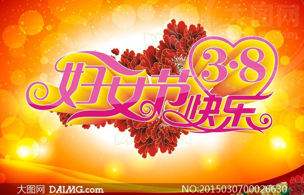 36妇女节快乐喜庆海报矢量素材