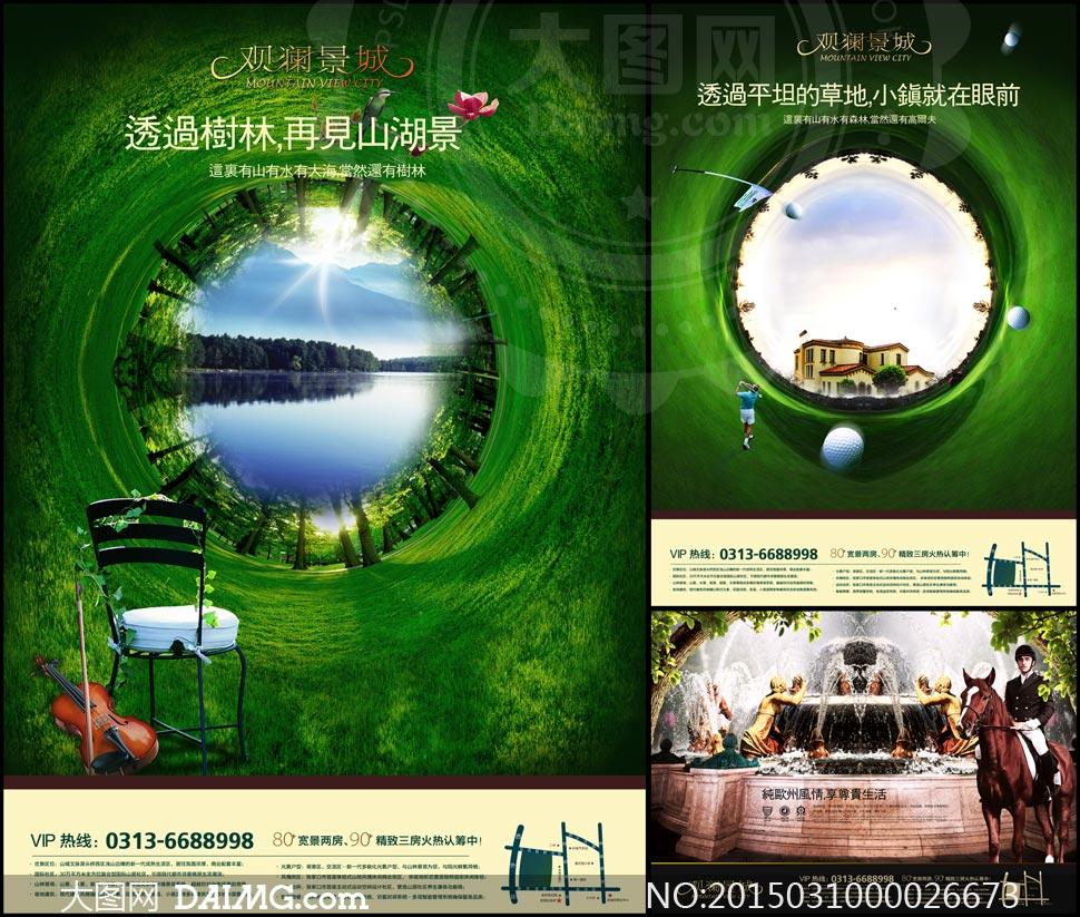森林图片户外广告
