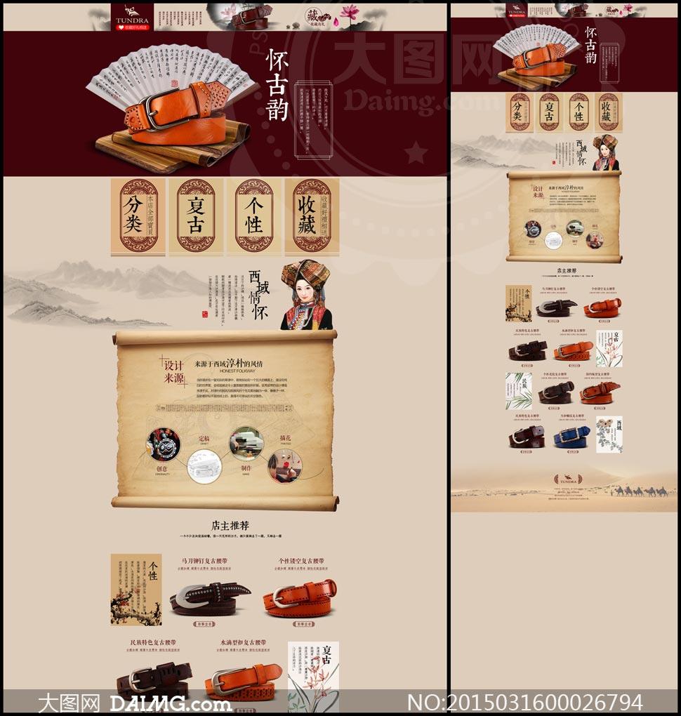 淘宝皮带中国风首页模板psd素材 - 大图网设计素材下载
