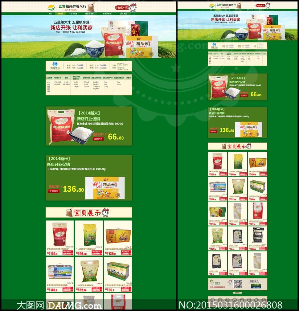淘宝大米店铺首页设计模板psd素材 - 大图网设