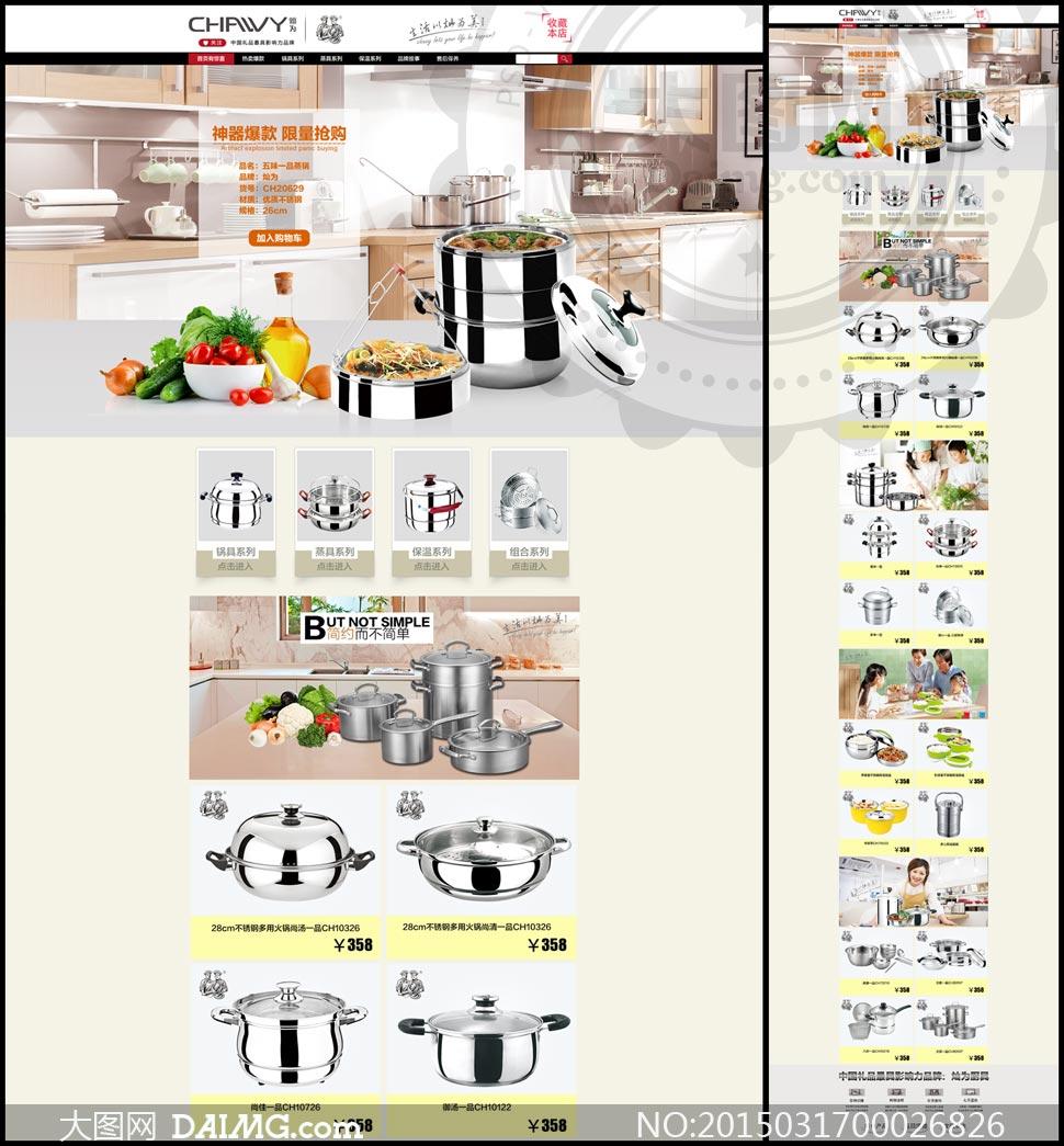 天猫厨具店铺首页设计模板psd素材图片