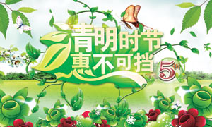 清明节商场促销海报设计PSD源文件