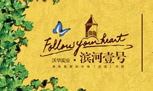 滨河壹号地产围墙广告设计PSD素材