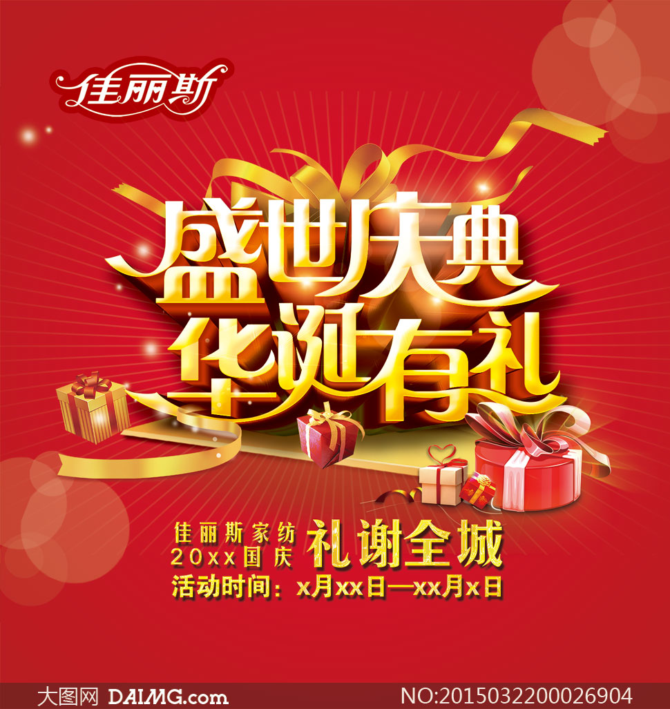 2015國慶海報