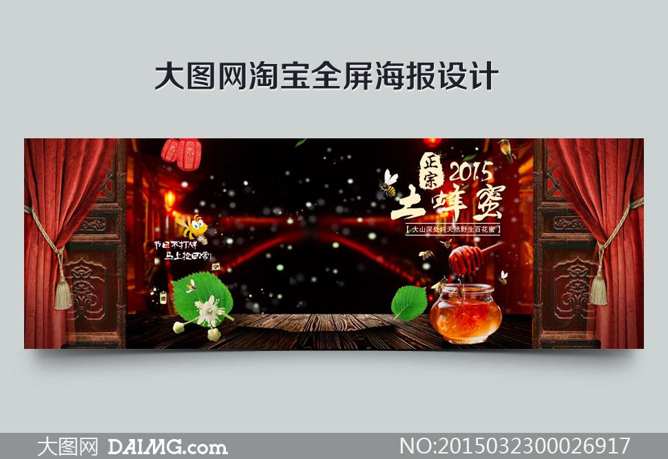 淘宝土模板全屏海报设计PSD源文件-大图网设说明的建筑v模板蜂蜜图片