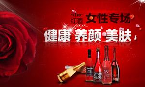 淘宝红酒促销海报设计PSD源文件