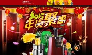 淘宝榨汁机店铺首页模板PSD素材