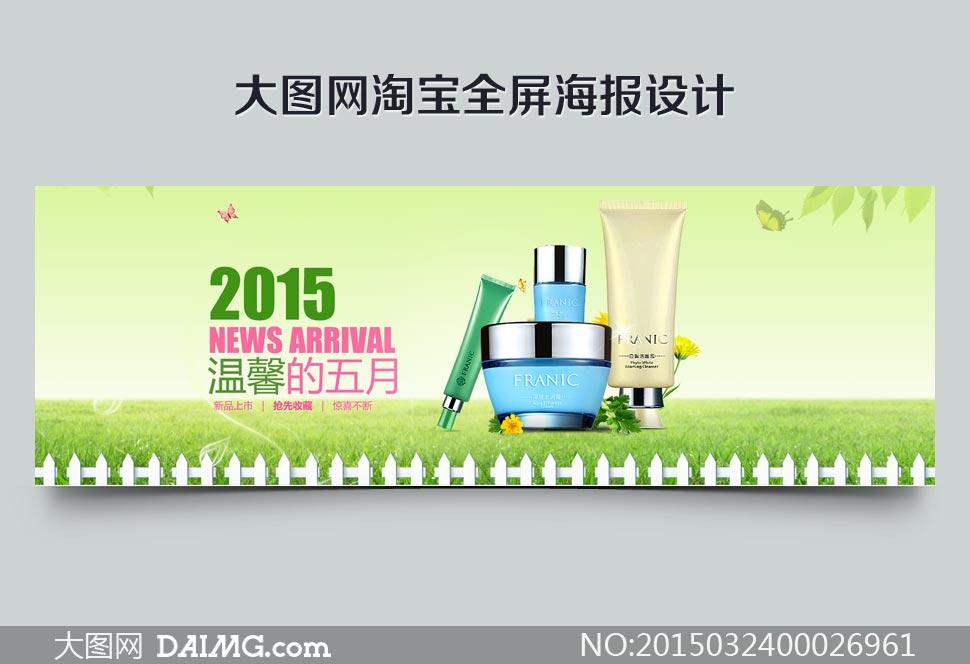 淘宝化妆品电脑海报设计PSD素材建筑设计新品排版图片